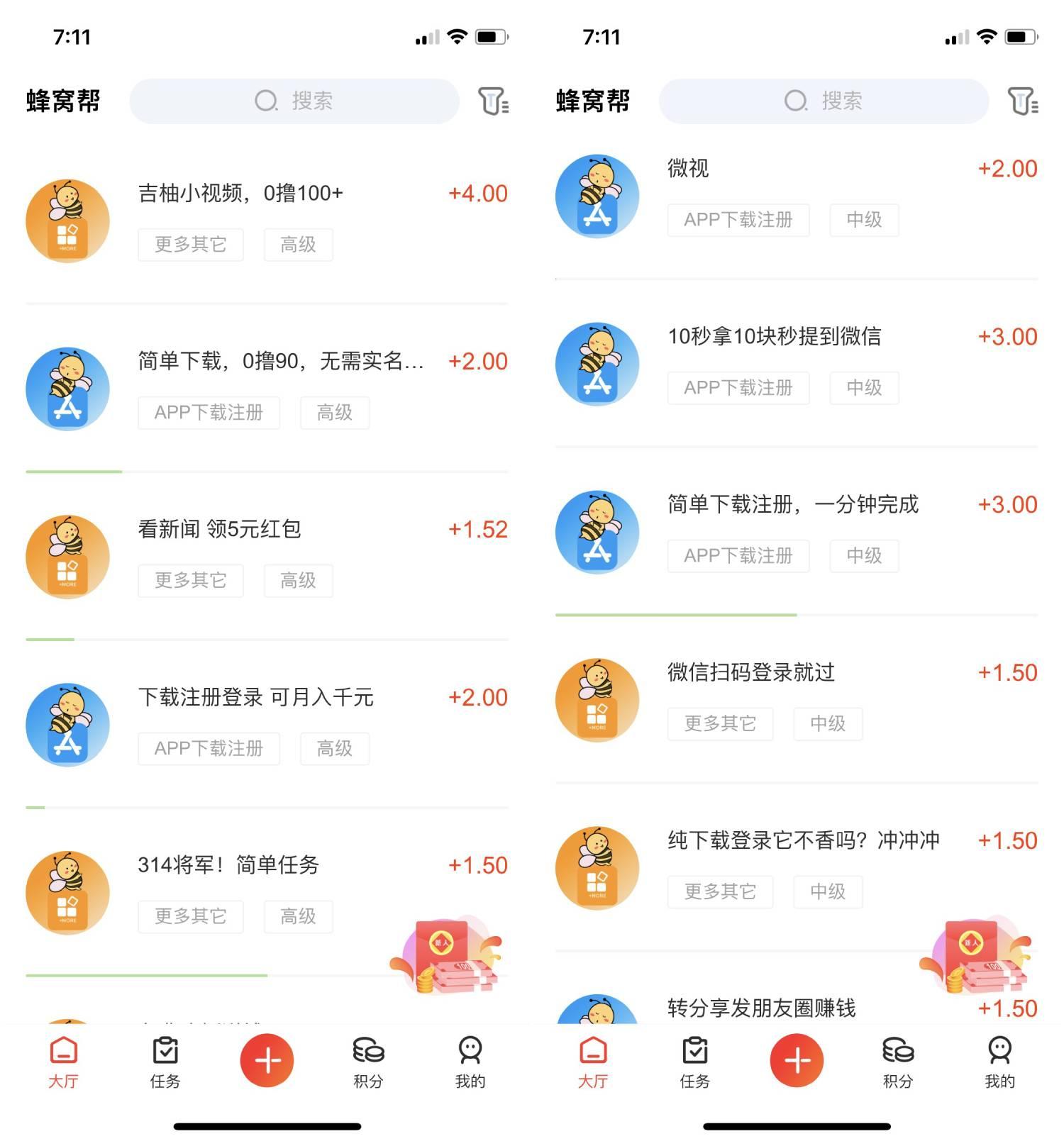 """手机赚钱首选""""蜂窝帮""""新平台任务多-有朝壹日"""