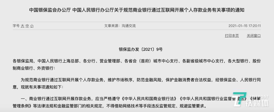 互联网存款新规出炉:叫停非自营平台定存,中小银行受影响最大-有朝壹日