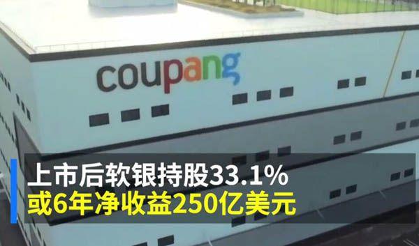 韩国最大电商Coupang上市 市值一度破千亿美元-有朝壹日