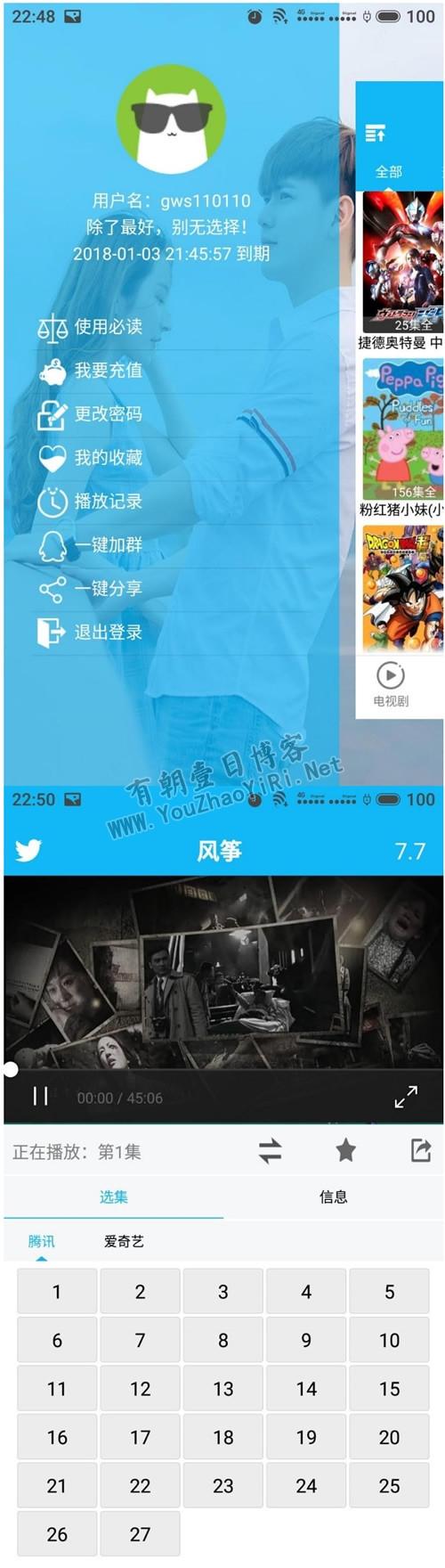 最新解析全网VIP视频E4a源码app,带充值卡和网页后台-有朝壹日