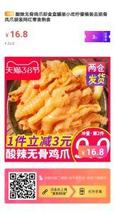 3月14日:壹日必买特别整理限时抢购!【美食专区】-有朝壹日