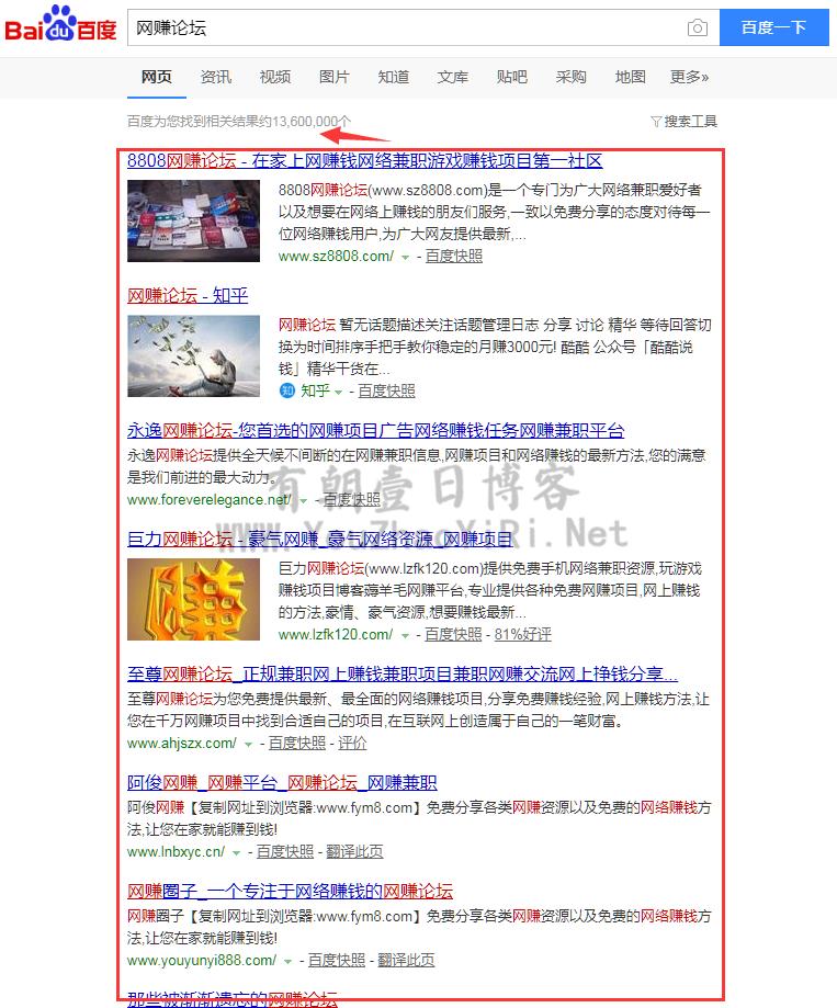 """网赚论坛成为2020年的""""香饽饽""""新人入行需谨慎!-有朝壹日"""