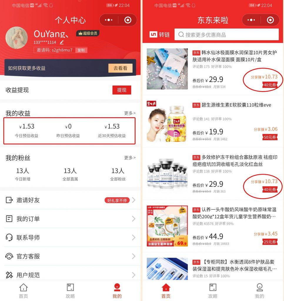 东东来啦:初体验首单盈利1.53元-有朝壹日
