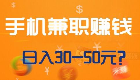 手机兼职赚钱真能成为副业吗?一部手机一天赚30-50元-有朝壹日