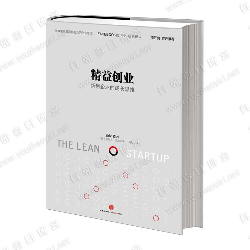 精益创业:新创企业的成长思维,精益创业实战创业书-有朝壹日