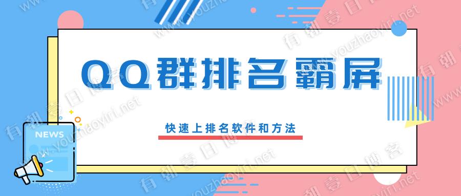 QQ群排名霸屏引流课程:快速上排名软件和方法-有朝壹日