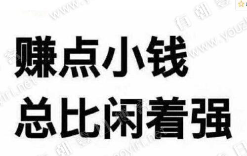 怎样兼职赚钱,一部手机一个号撸爆平台收益-有朝壹日