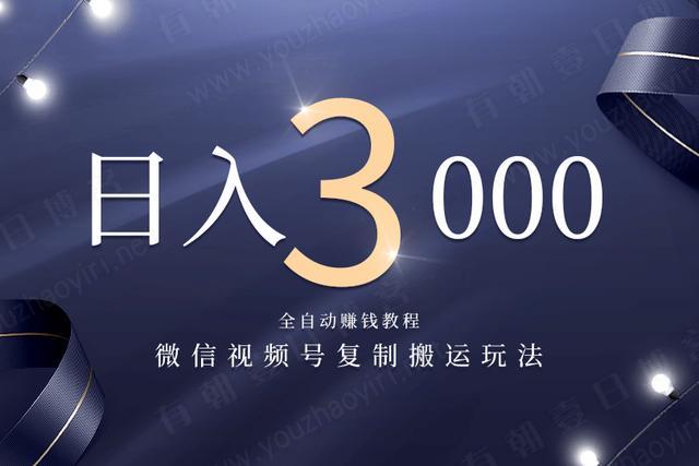 微信视频号复制搬运,全自动赚钱日入3000玩法-有朝壹日