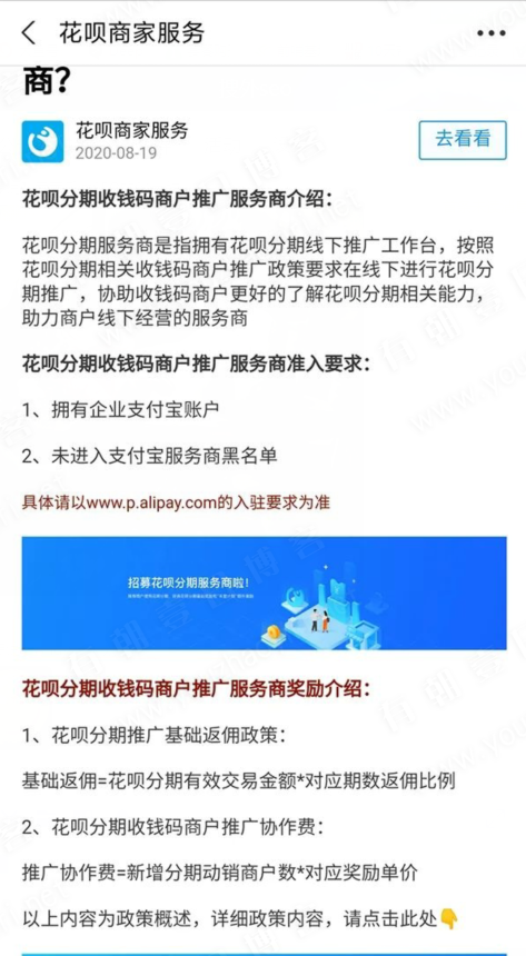 实地正规项目操作_花呗分期推广以商家店铺为目标实现月入上万-有朝壹日