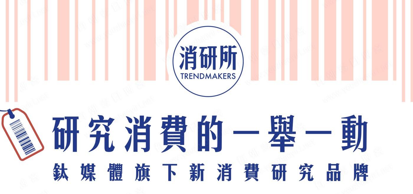 有赞打通小红书;盒马在成都开餐厅;无印良品将在上海开菜场-有朝壹日