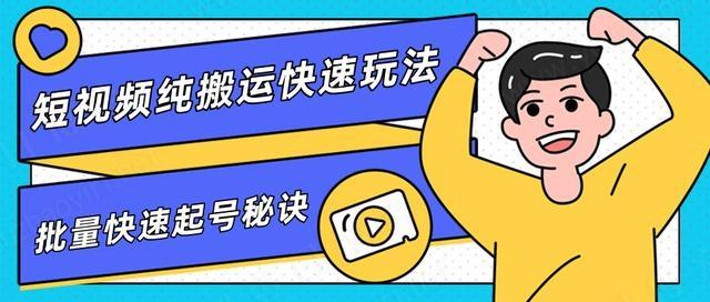 短视频搬运快速玩法,批量快速起号秘诀-有朝壹日