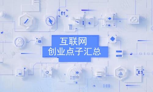 互联网创业的创业点子汇总-有朝壹日