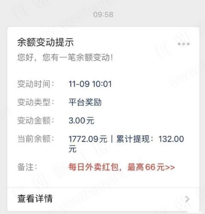 推荐项目_用美团 饿了么外卖红包优惠劵项目月赚3万-有朝壹日