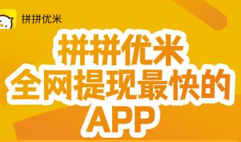 拼拼优米微信小程序淘客社交电商平台