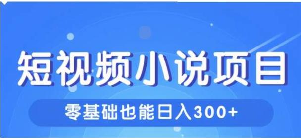 柚子团队内部课程:短视频小说项目,新手小白也能日入300+_共两课-有朝壹日