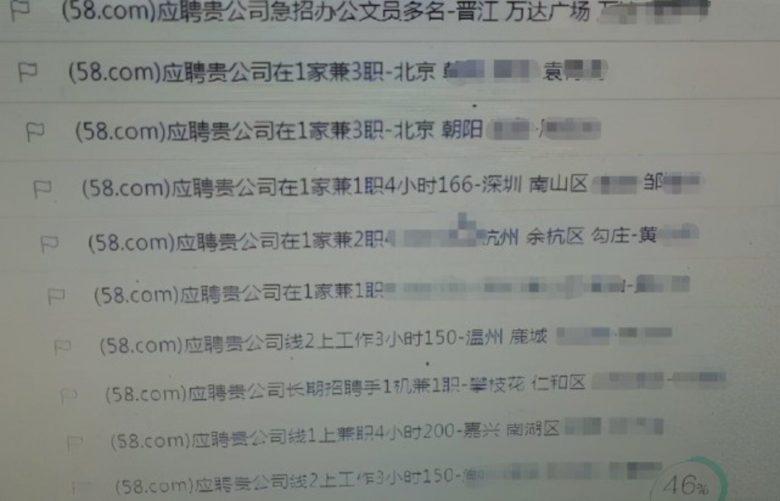 揭秘在线招聘黑产:400元可办假营业执照,智联招聘账号标价卖-有朝壹日