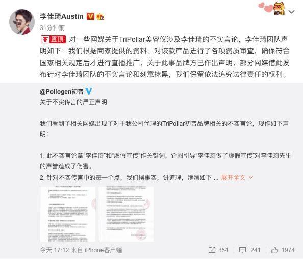 """李佳琦回应""""美容仪涉嫌虚假宣传"""":对于刻意抹黑保留追责权-有朝壹日"""