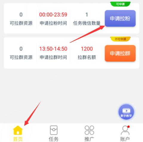 飞猪外快任务APP一款全新上线的微信主动加人拉群赚钱软件-有朝壹日