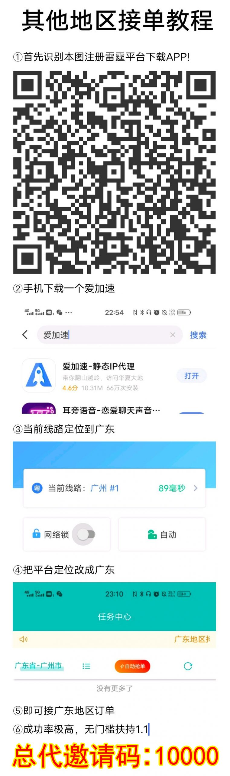 雷霆接单app微信接单赚钱软件-有朝壹日
