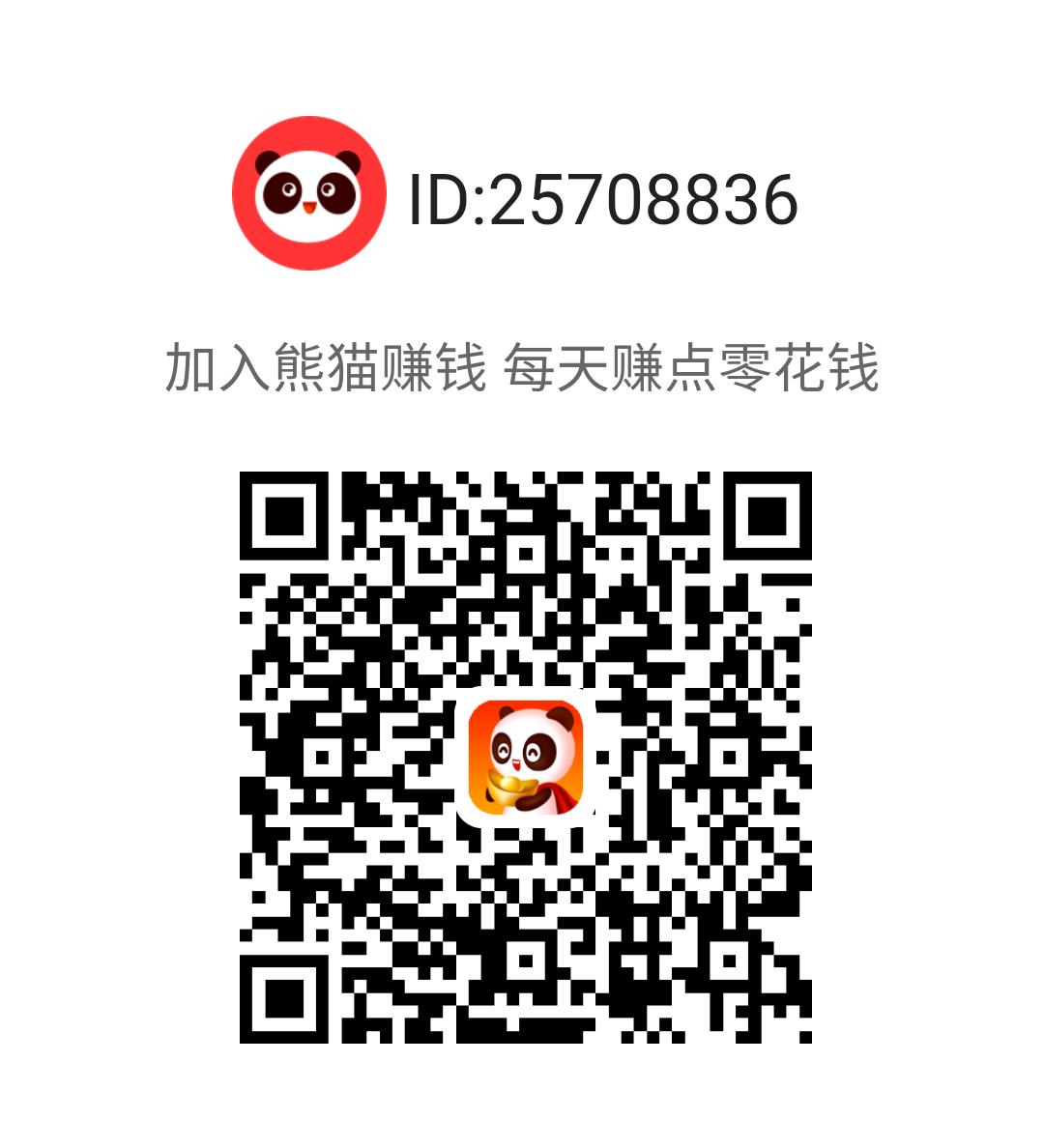 熊猫试玩app(熊猫赚钱),下载试玩App就能赚钱-有朝壹日