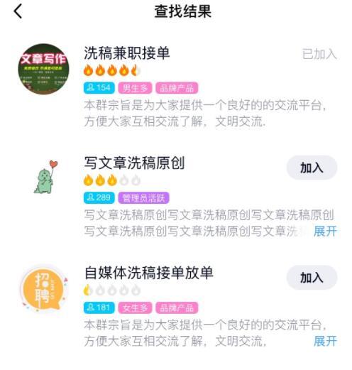 网络洗稿产业链被曝光-有朝壹日