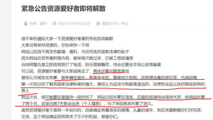 资源爱好者网站发布福利等内容被约谈-有朝壹日