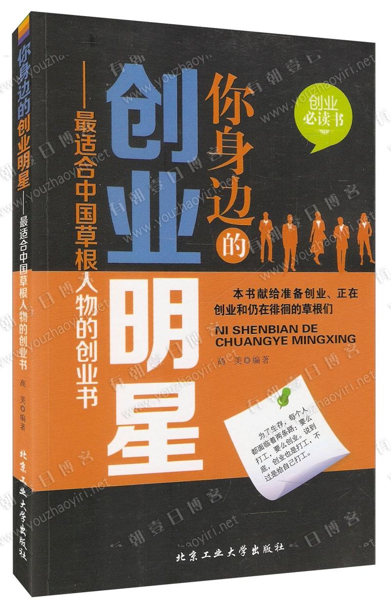 你身边的创业明星:最适合中国草根人物的创业书-有朝壹日