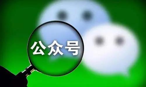 网信办规定:严打公众号刷粉和买卖账户-有朝壹日