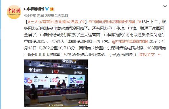 三大运营商回应湖南网络崩了 湖南网络为什么突然全断了?-有朝壹日